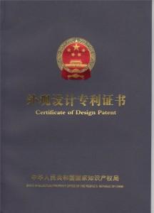 Certificate of Design Patent 1