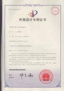 Certificate of Design Patent 2