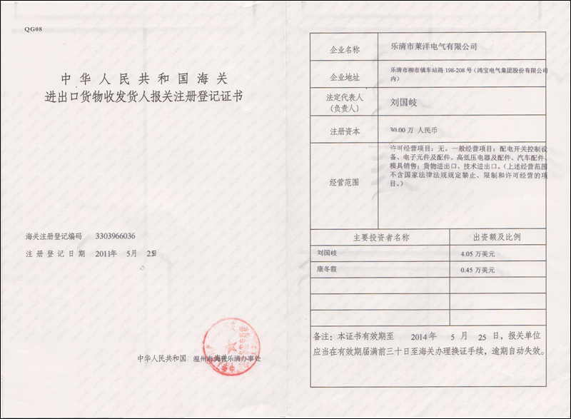 Import and export goods consignor declaration registration certificate